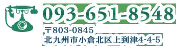 093-651-8548