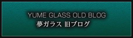 夢ガラス旧ブログ