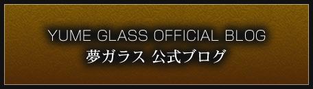 夢ガラス公式ブログ