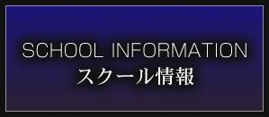 スクール情報